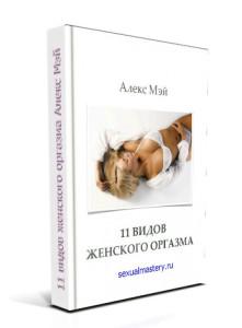 11-vidov-zhenskogo-orgazma