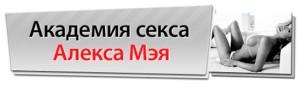 akademiya-seksa-aleksa-may