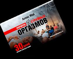 bonus- formula-strujnyh-orgazmov