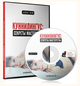 kunnilingus-sekrety-masterstva-alex-may