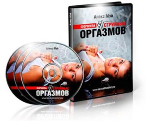 formula-strujnyh-orgazmov-aleks-may